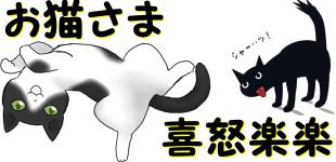 うちのお猫さまのイメージ